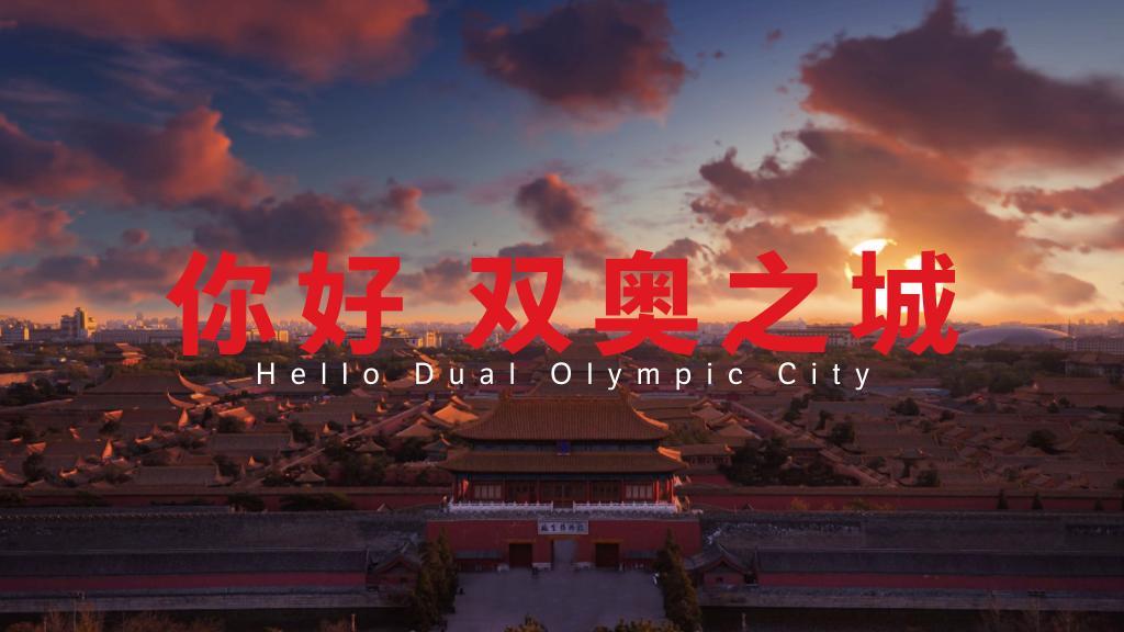 """""""双奥之城 城市之光""""系列预告片《你好,双奥之城》正式发布"""